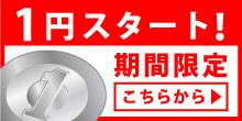 1円出品中!