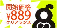 889円クリアランス