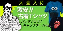 激安!!古着Tシャツ
