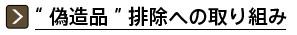 """""""偽造品""""排除への取り組み"""